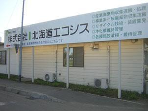 浄化槽|株式会社北海道エコシス