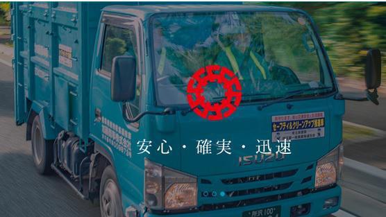 浄化槽|加藤商事株式会社_c