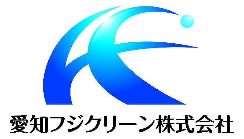 浄化槽|愛知フジクリーン株式会社