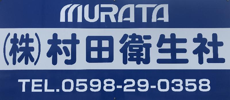 浄化槽|株式会社 村田衛生社_b