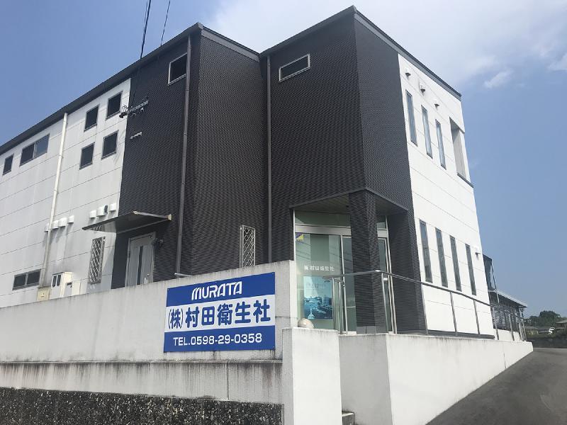 浄化槽|株式会社 村田衛生社_c