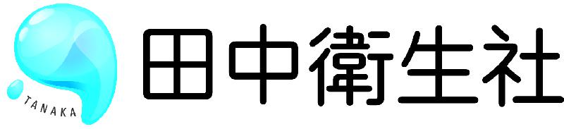 浄化槽|田中衛生社_a