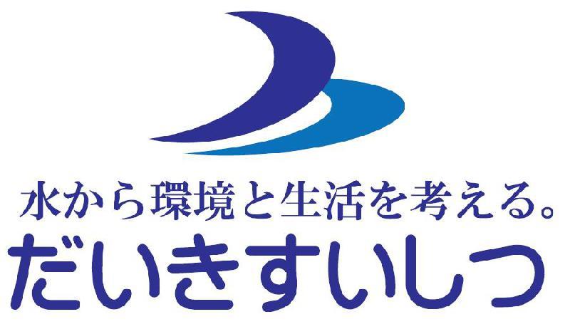 浄化槽|株式会社 大喜水質管理センター_a